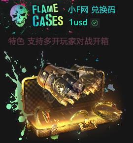 flamecases 国外CSGO dota2饰品皮肤开箱网站.