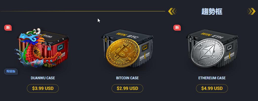 farmskins新增比特币bitcoin 以太坊ethereum箱子