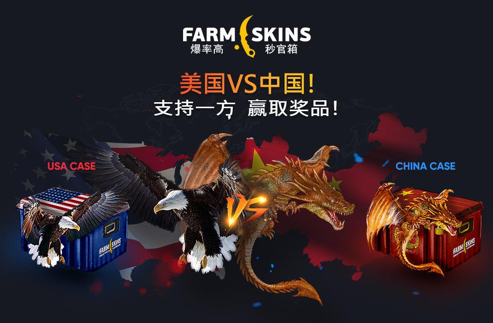 farmskins CSGO开箱网站最新活动 Fights
