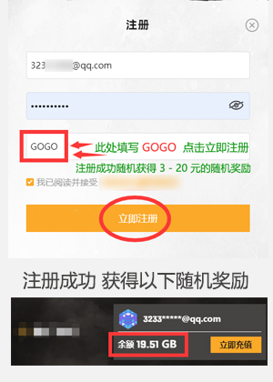 88skins注册使用 <code>GOGO</code> 推广码免费获得3-20元随机奖励
