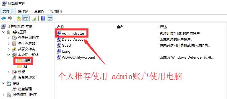 建议使用admin账户使用电脑