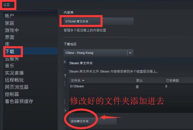Steam设置中添加你刚刚修改的文件夹