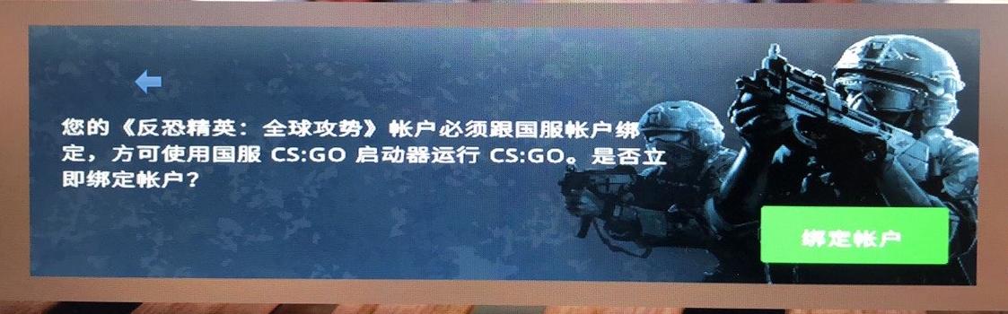 您的《反恐精英:全球攻势》帐号必须跟国服账户绑定,方可使用国服CS:GO启动器运行 CS:GO。是否立即绑定账户?