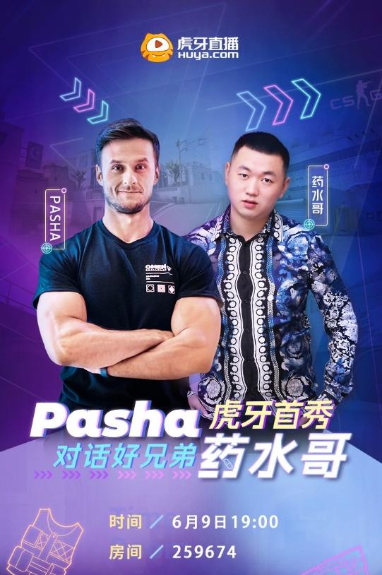 《CSGO》传奇选手Pasha