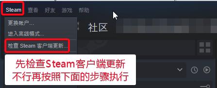 请先尝试检查steam客户端更新
