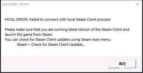 CSGO启动错误无法与本地Steam客户端进程连接!