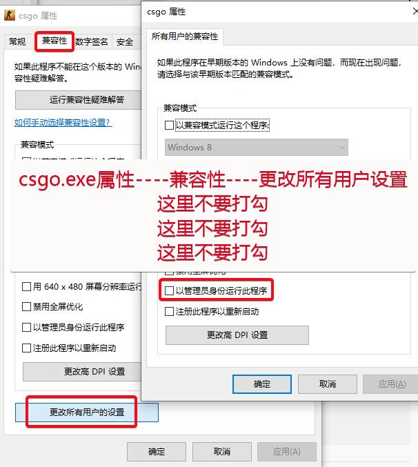 csgo.exe属性--兼容性---更改所有用户设置-----检查 已管理员运行此程序是否打勾 正常不需要打勾