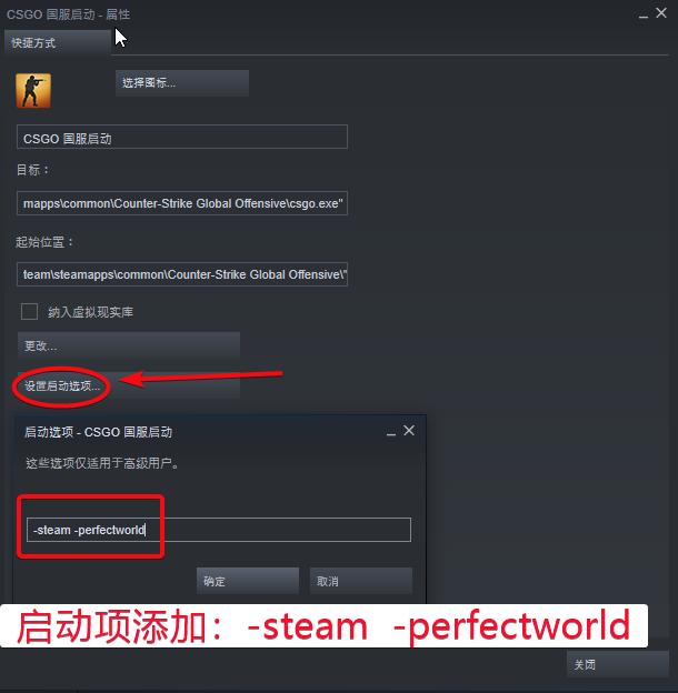 启动项添加:-steam -perfectworld