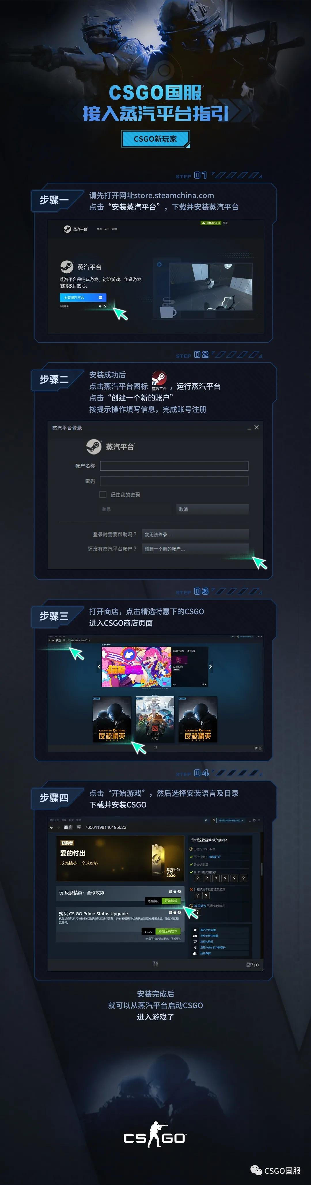 CSGO新玩家使用蒸汽平台