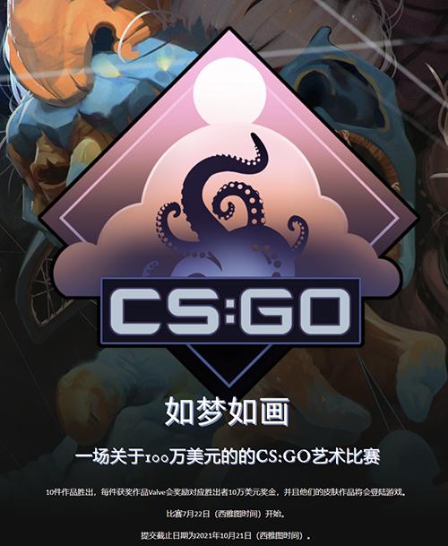 """CSGO皮肤设计大赛""""如梦如画"""""""